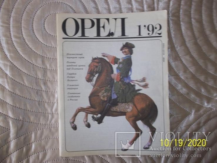 Орел. 1.92. военно-исторический журнал., фото №2