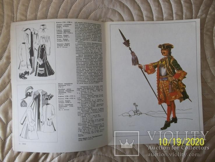 Орел. 1.92. военно-исторический журнал., фото №6