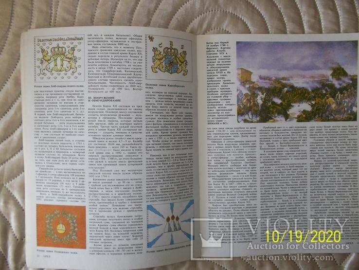 Орел. 1.92. военно-исторический журнал., фото №11
