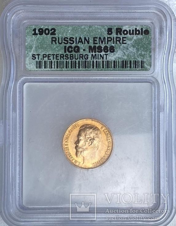 5 рублей 1902 слаб MS66