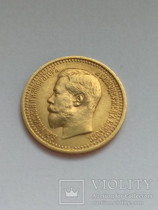 7 рублей 50 копеек, фото №3