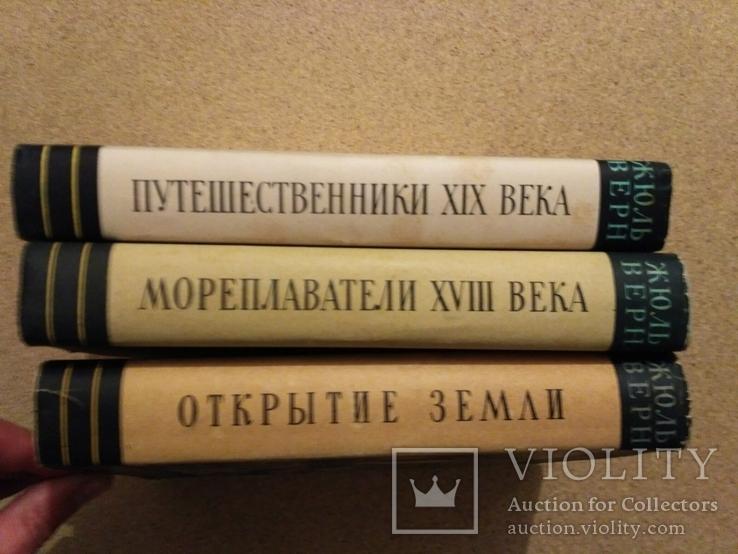 История великих путешествий. Жюль Верн. (Комплект три тома, 1958-61 г.)