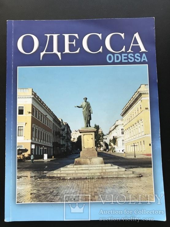 2002 Одесса Архитектура История, фото №3
