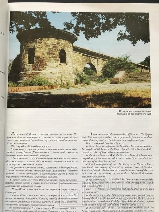 2002 Одесса Архитектура История, фото №6