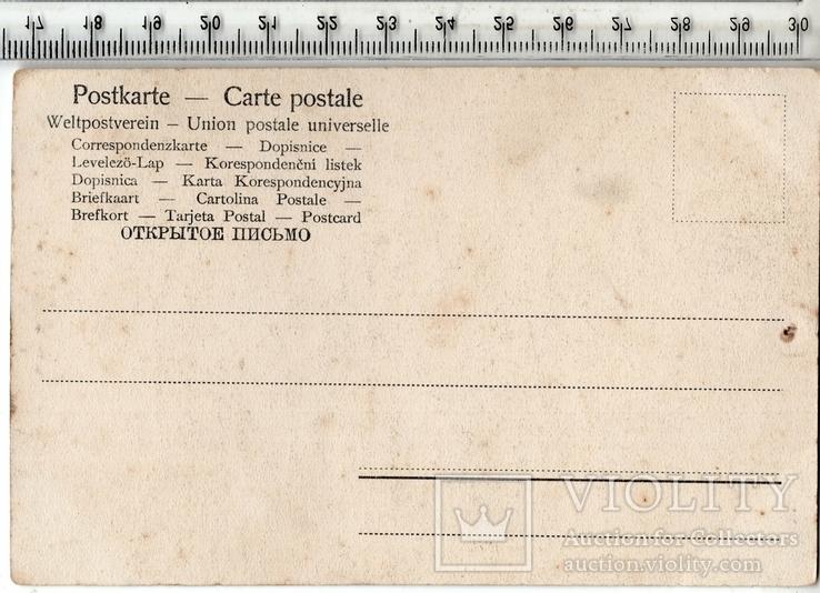 Старинная открытка. До 1945 годa. Дети. и.(2), фото №3