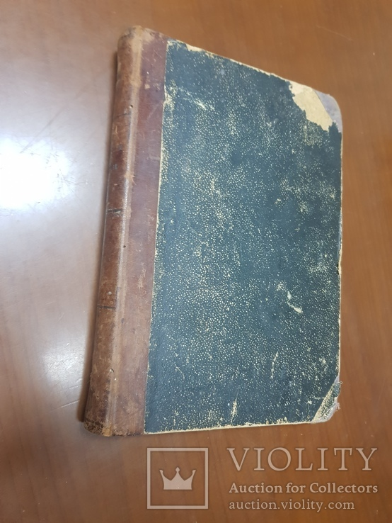 Очерк Римских Государственных Древностей 1894, фото №5