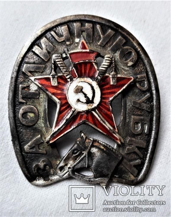 Знак За Отличную рубку для кавалерии и конной артиллерии, РККА, копия, №0047, 1928г (1), фото №3