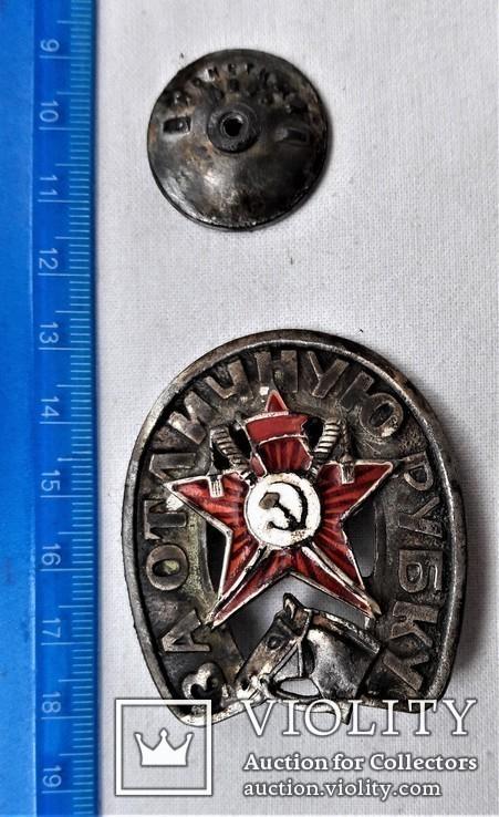Знак За Отличную рубку для кавалерии и конной артиллерии, РККА, копия, №0047, 1928г (1), фото №4