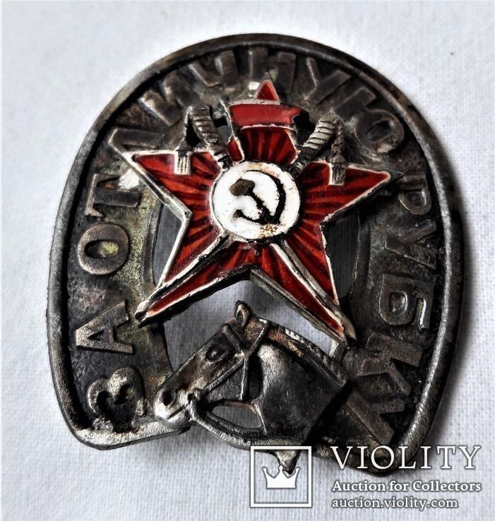 Знак За Отличную рубку для кавалерии и конной артиллерии, РККА, копия, №0047, 1928г (1), фото №13