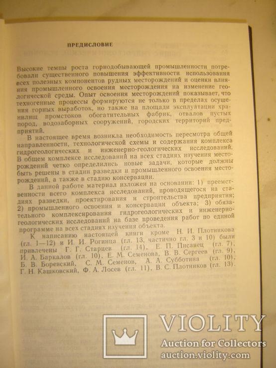 Гидрогеология рудных месторождений., фото №4