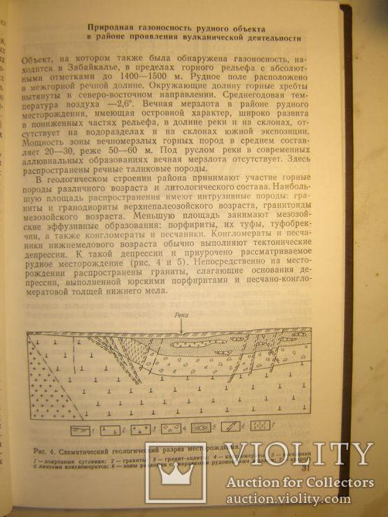 Гидрогеология рудных месторождений., фото №5