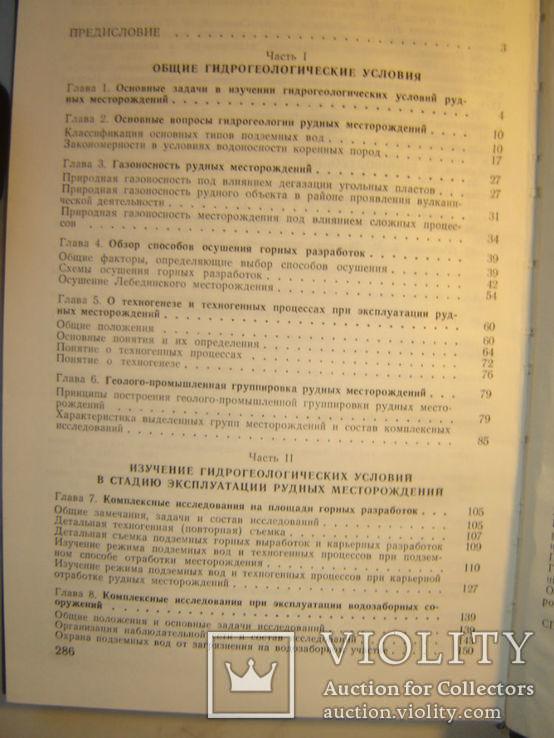 Гидрогеология рудных месторождений., фото №6
