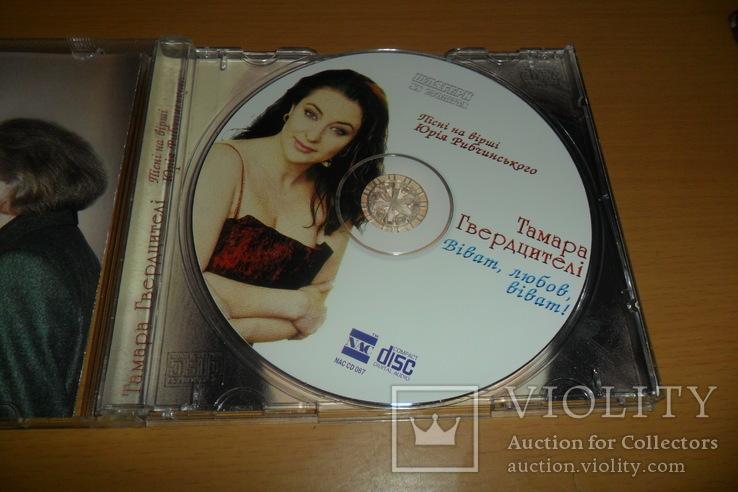 Диск CD сд Тамара Гвердцители, фото №9