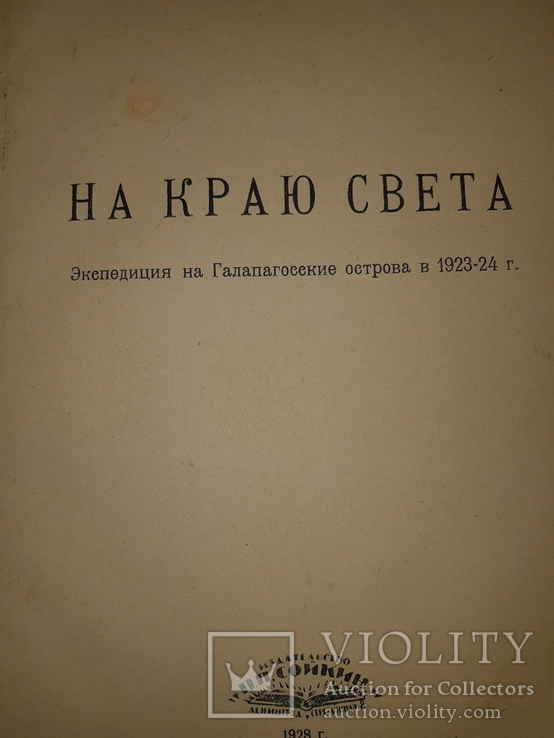1928 На краю света. Экспедиция на Галапагосские острова в 1923-24 годах, фото №2