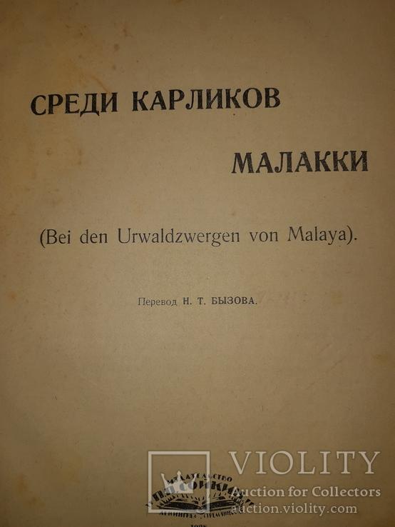 1928 Среди карликов Малакки