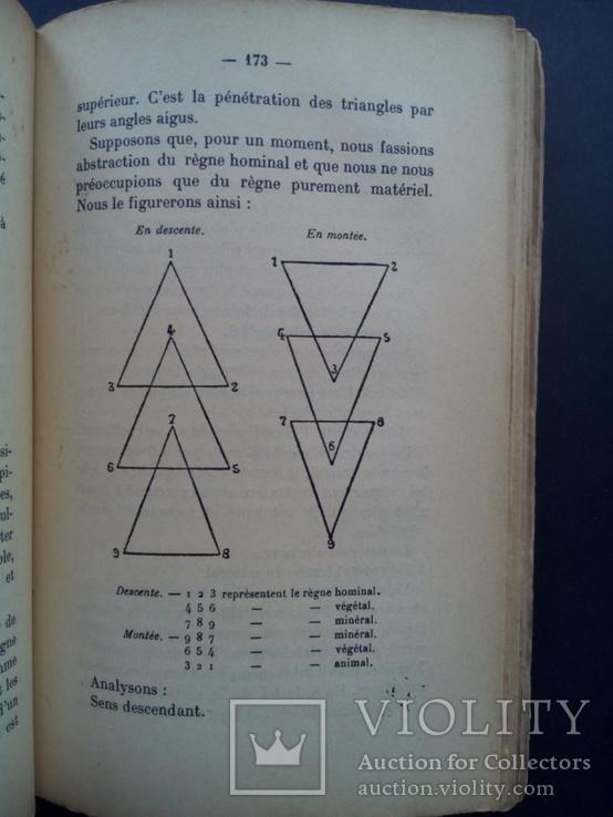Практическая Магия Оккультные науки 1900 г, фото №5