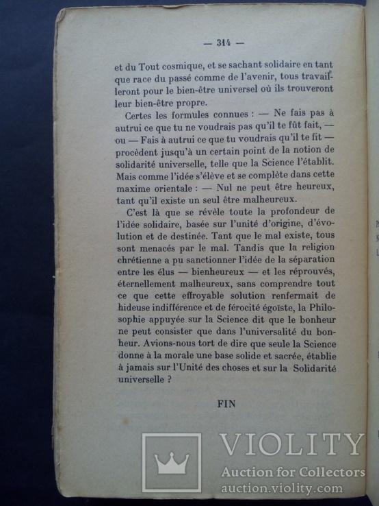 Практическая Магия Оккультные науки 1900 г, фото №9