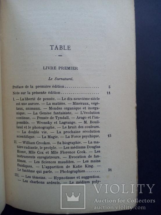Практическая Магия Оккультные науки 1900 г, фото №10