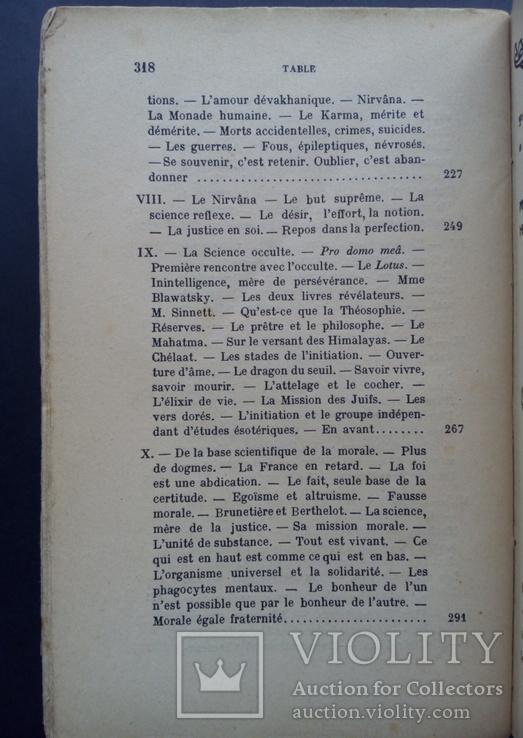 Практическая Магия Оккультные науки 1900 г, фото №13