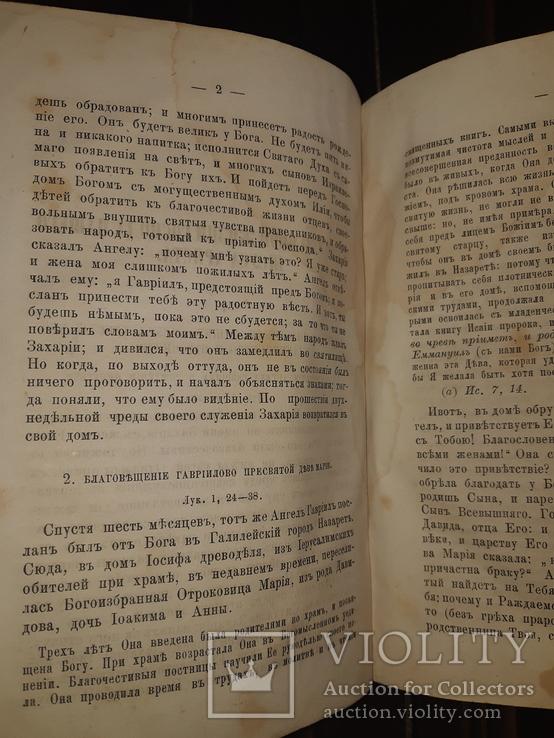 1884 Священная история Нового Завета, фото №5