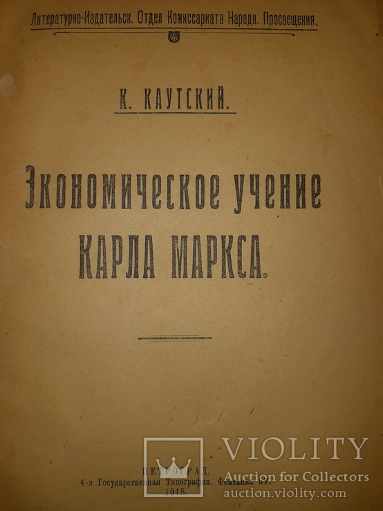 1918 Экономические учения Карла Маркса