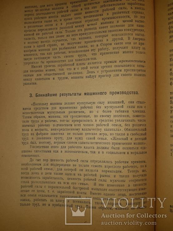1918 Экономические учения Карла Маркса, фото №3