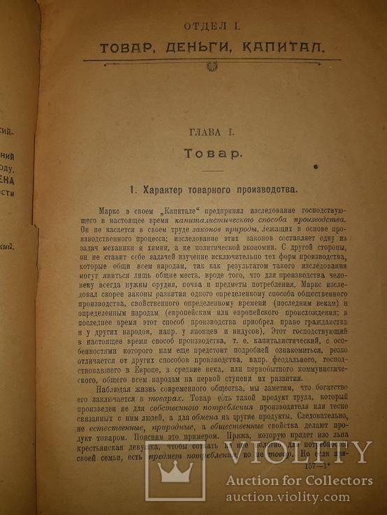 1918 Экономические учения Карла Маркса, фото №7