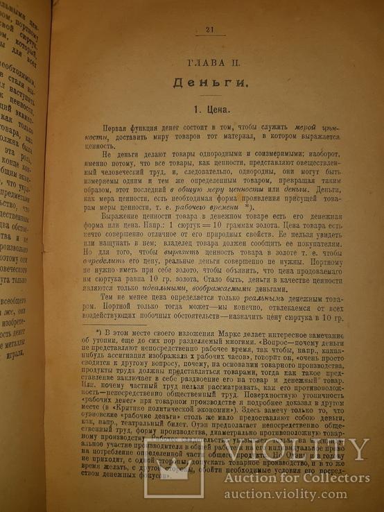 1918 Экономические учения Карла Маркса, фото №8