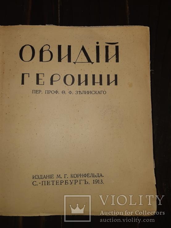 1913 Овидий - Героини