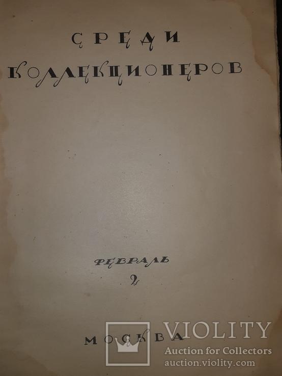1921 Среди коллекционеров