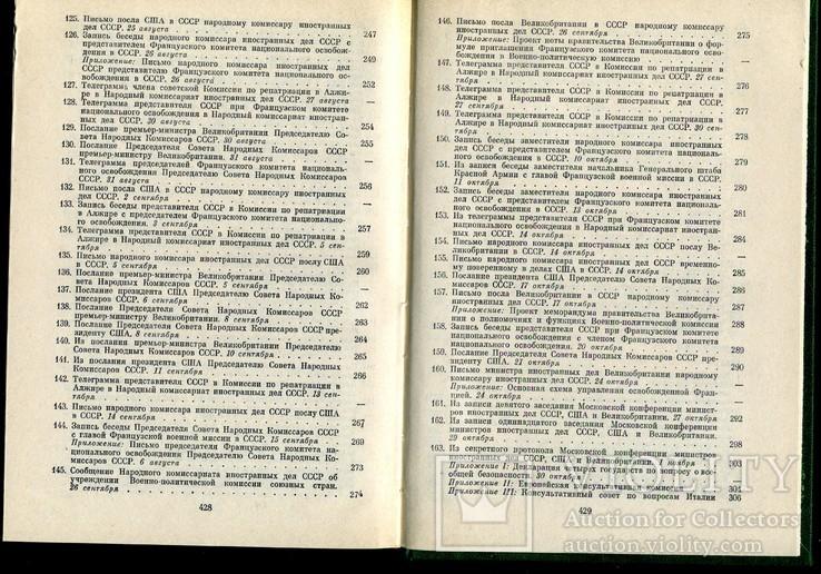 Советско-французские отношения во время Великой Отечественной войны 1941-1945. том1, фото №7