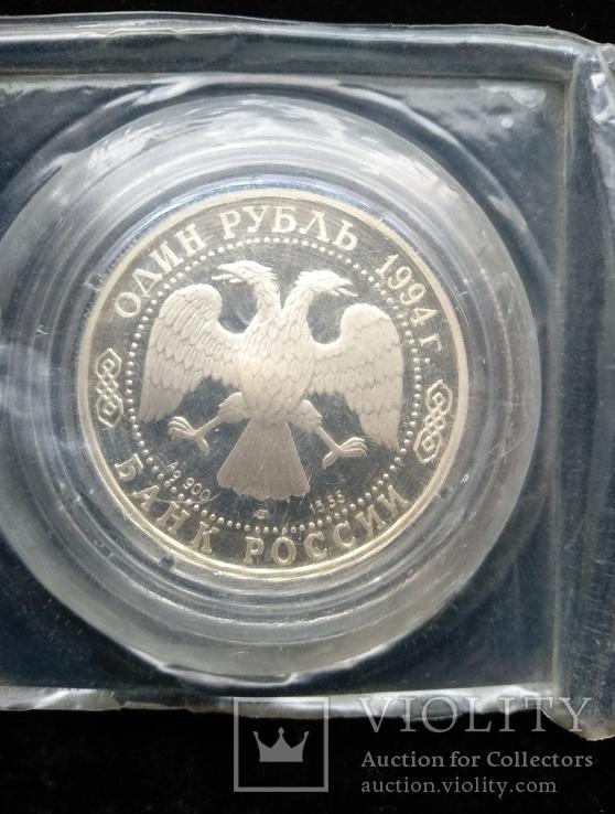 """Один Рубль 1994-го года """" Гималайский медведь """" ( серебро 900 пробы ), фото №13"""