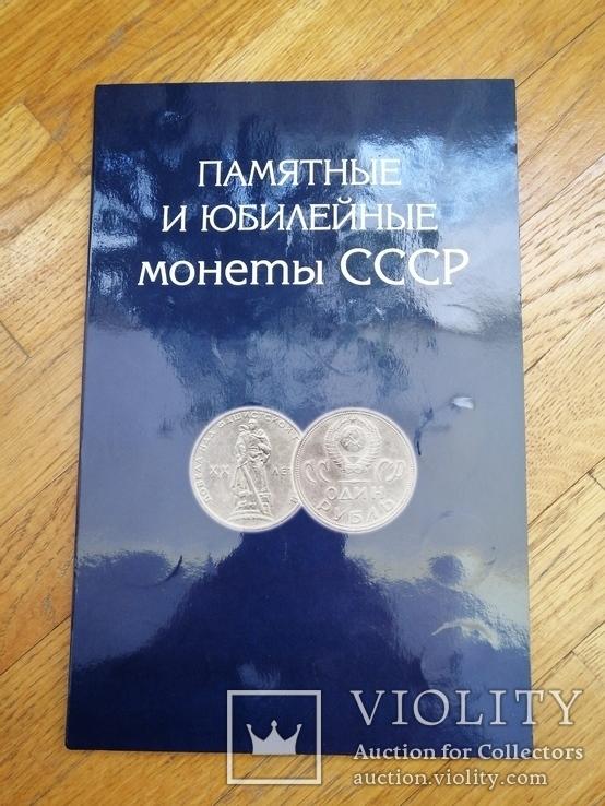 Ювілейні монети СССР (комплект), фото №2