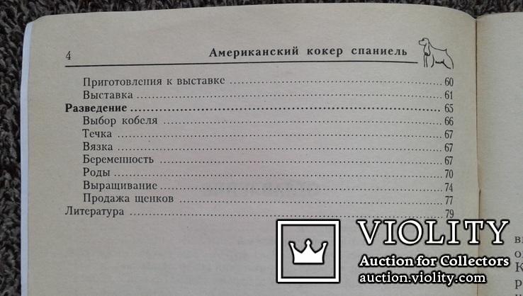 Американский кокер спаниель.(Содер., кормл., разв., леч.), фото №5