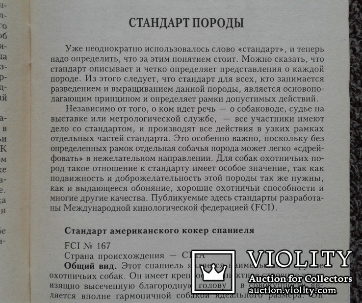 Американский кокер спаниель.(Содер., кормл., разв., леч.), фото №7