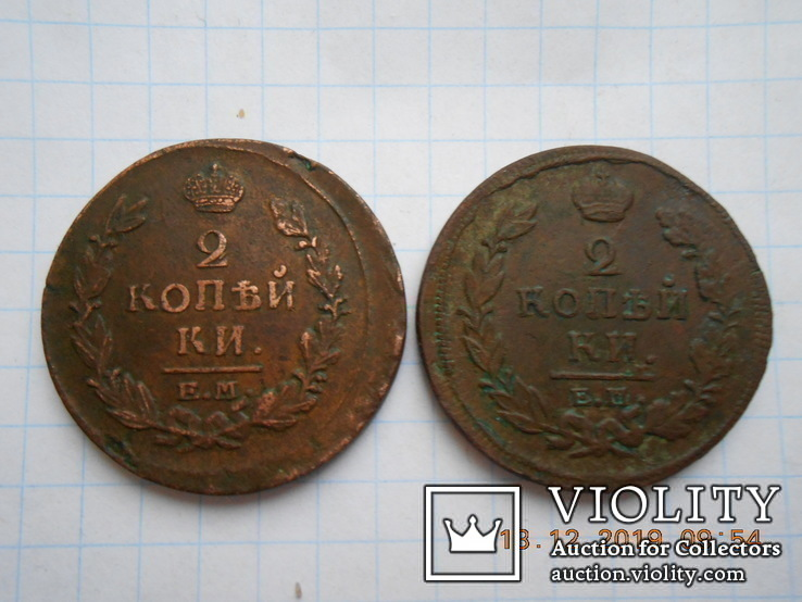 2 копейки 1820-2 шт., фото №4
