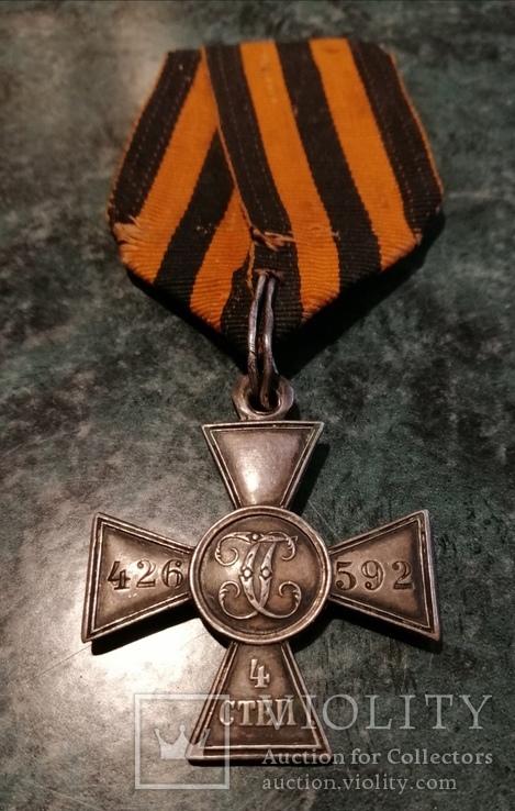 Георгиевский крест 4 степени №426592