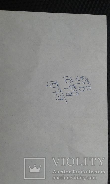 5 карточек потребителя (Киев, Ивано-Франковск), фото №3