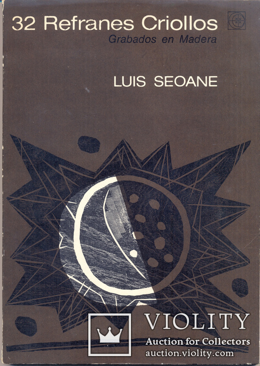 Луис Сеоане альбом 32 цветные ксилографии тир 500 экз 1965, фото №3