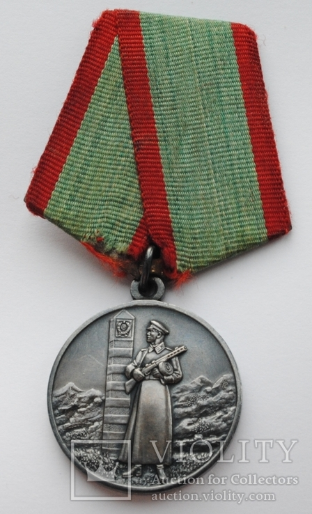 За отличие в охране гос.границы СССР.