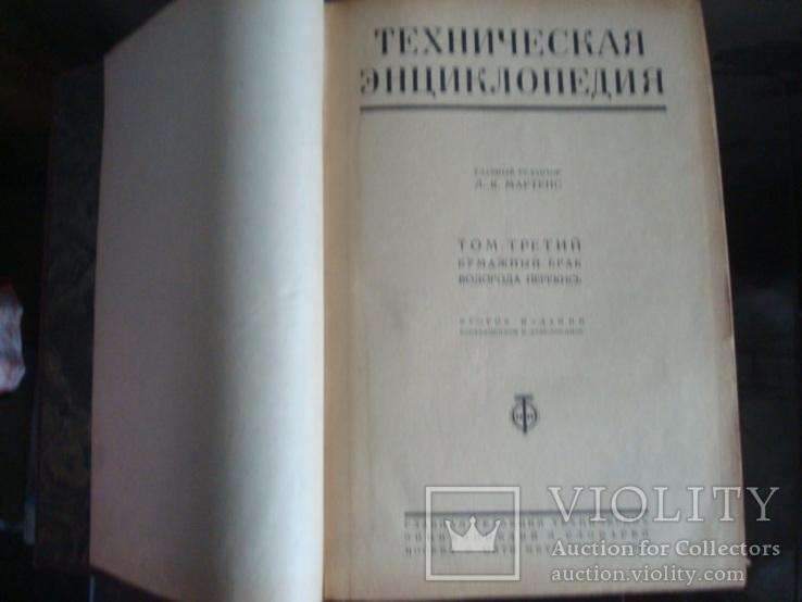 Техническая энциклопедия,Л.К.Мартенс,6-ть.томов1932г., фото №4