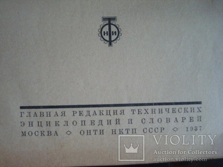 Техническая энциклопедия,Л.К.Мартенс,6-ть.томов1932г., фото №5