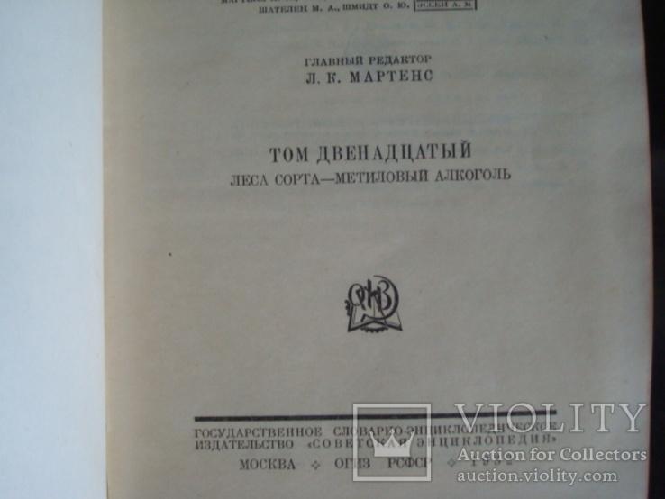 Техническая энциклопедия,Л.К.Мартенс,6-ть.томов1932г., фото №9