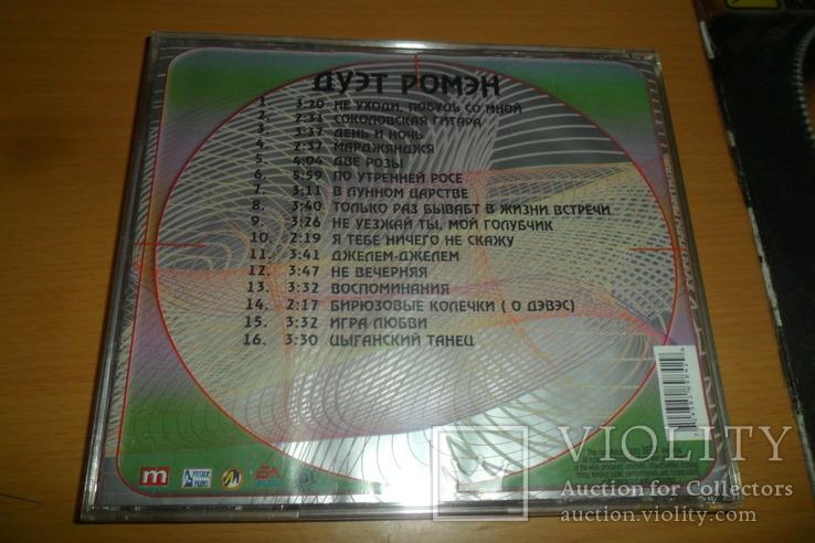 Диск CD сд Цыганские песни и романсы Дуэт Ромэн Лучшее, фото №4