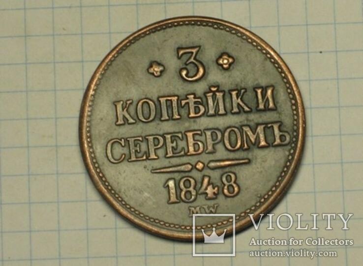 3 копейки серебром 1848 год копия Николая 1, фото №2