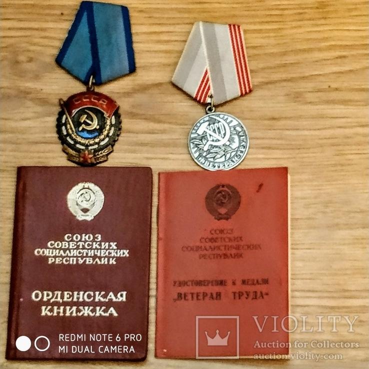 Орден ТКЗ и медаль с документами на женщину., фото №2