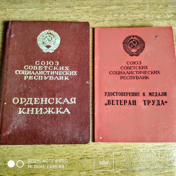 Орден ТКЗ и медаль с документами на женщину., фото №4