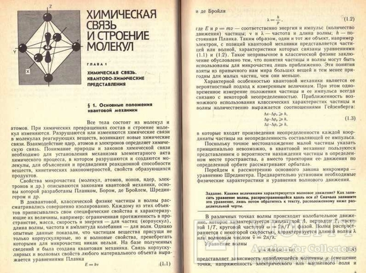 Руководство по физической химии.Авт.Г.Голиков.1988 г., фото №8