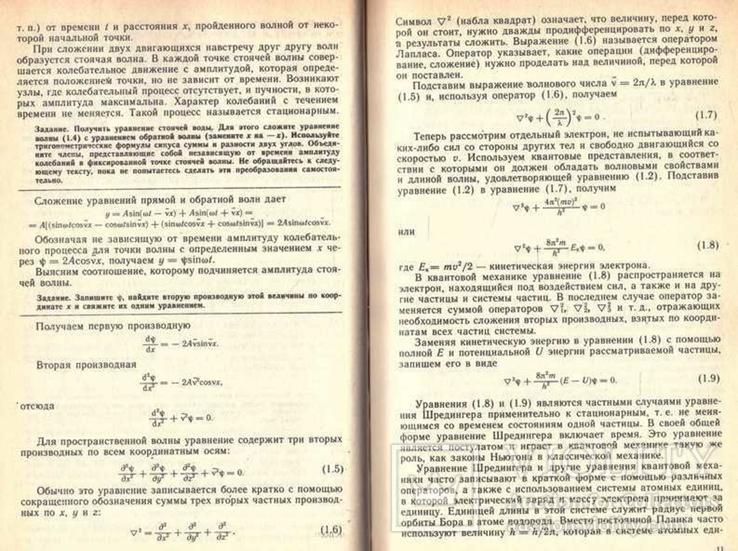 Руководство по физической химии.Авт.Г.Голиков.1988 г., фото №9