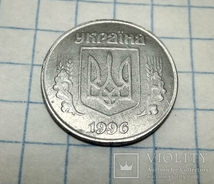 10 копейка 1996 года с алюминия. Копия., фото №2